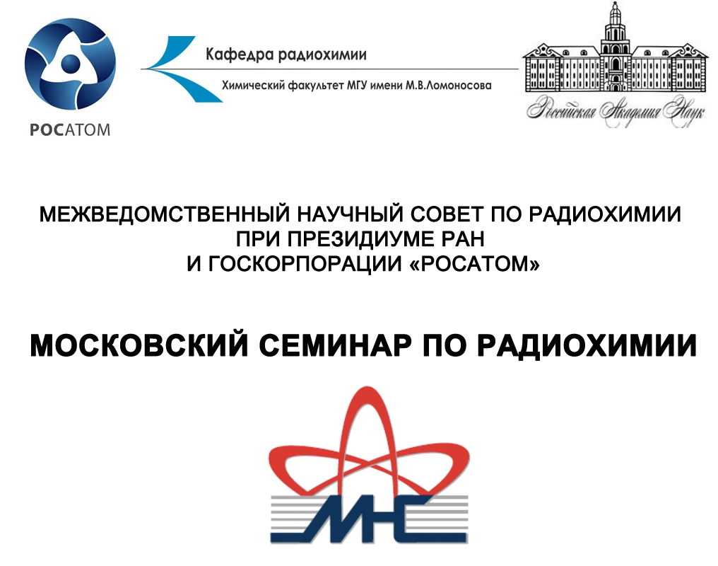 Московский семинар по радиохимии